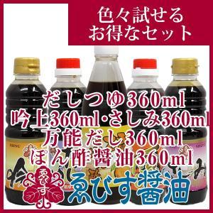 【代引不可】ぽん酢醤油・だしつゆ・万能だし・吟上・さしみセット|depakyu