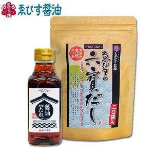 【代引不可】ゑびす醤油のだし・万能醤油たれ330mlセット depakyu