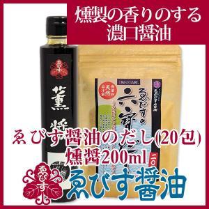 【代引不可】ゑびす醤油のだし・燻醤200mlセット|depakyu
