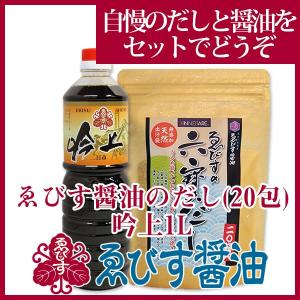 【代引不可】ゑびす醤油のだし・吟上1Lセット|depakyu