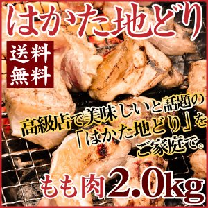 福岡県産 はかた地どり もも 2.0kg 【冷凍】|depakyu
