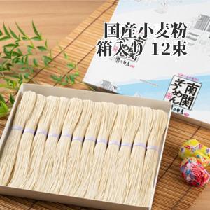 【国産小麦100%】南関そうめん 箱入り12束  【商品代引き不可】|depakyu