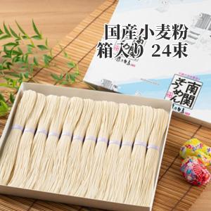 【国産小麦100%】南関そうめん 箱入り24束  【商品代引き不可】|depakyu