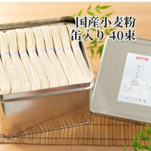 【国産小麦100%】南関そうめん 缶入り40束  【商品代引き不可】|depakyu