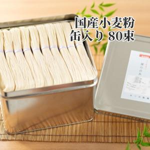 【国産小麦100%】南関そうめん 缶入り80束  【商品代引き不可】|depakyu