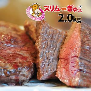 グラスフェッドビーフ スリムぎゅっ。 2.0kg 【真空冷凍/カット】|depakyu
