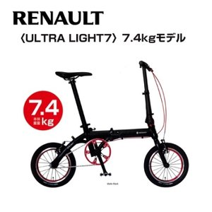 RENAULT(ルノー)の超軽量、超小型折畳みサイクルNEWモデル発表! 本体重量わずか7.4kg、...