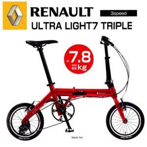 RENAULT(ルノー)の超軽量、超小型折畳みサイクルに変速機能が追加! 本体重量わずか7.8kg、...