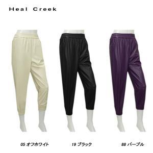 ヒールクリーク Heal Creek レディース パンツ depot-044