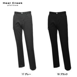 ヒールクリーク Heal Creek プラチナム メンズ 吸湿発熱 ゴルフ パンツ|depot-044