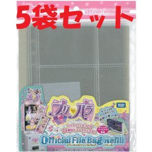 5袋セット 送料無料 プリパラ オフィシャルファイルバッグ専用リフィル|deraegallc