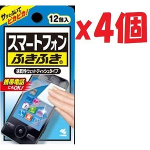 4個セット 送料無料 スマートフォンふきふき 12包 2F-Z deraegallc