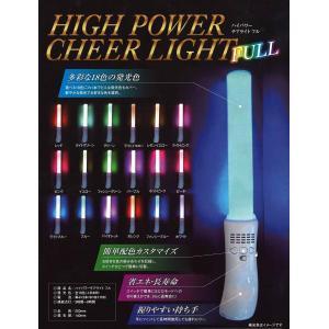 ハイパワーチアライト フル (HIGH POWER CHEER LIGHT FULL)