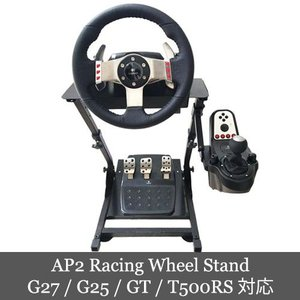 ◆ 取り付け可能機種 ・ Logitech G25/G27/G29 Racing Wheel ・ T...