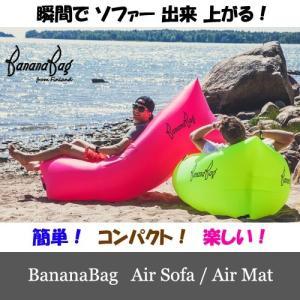 BananaBag バナナバック Air Sofa アウトドア エアーマット ベッド ソファー スリップ クッション キャンプ ビーチ 簡単設置 コンパクト収納|dereshop