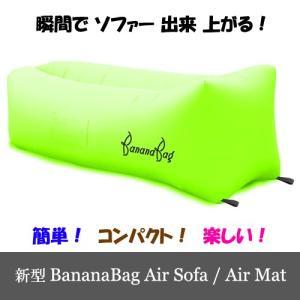 新型 BananaBag バナナバック Air Sofa アウトドア エアーマット ベッド ソファー スリップ クッション キャンプ ビーチ 簡単設置 コンパクト収納|dereshop