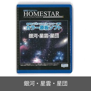 HOMESTAR (ホームスター) 家庭用プラネタリウム 専用 カラー原板ソフト 「銀河・星雲・星団」|dereshop