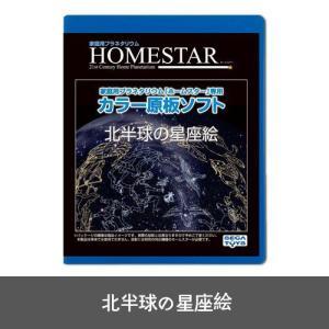 HOMESTAR (ホームスター) 家庭用プラネタリウム 専用 カラー原板ソフト 「北半球の星座絵」|dereshop