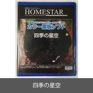 HOMESTAR (ホームスター) 家庭用プラネタリウム 専用 カラー原板ソフト 「四季の星空」|dereshop