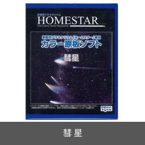 HOMESTAR (ホームスター) 家庭用プラネタリウム 専用 カラー原板ソフト 「彗星」|dereshop
