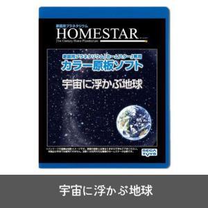 HOMESTAR (ホームスター) 家庭用プラネタリウム 専用 カラー原板ソフト 「宇宙に浮かぶ地球」|dereshop