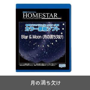 HOMESTAR (ホームスター) 家庭用プラネタリウム 専用 カラー原板ソフト 「Star&Moon (月の満ち欠け) 」|dereshop