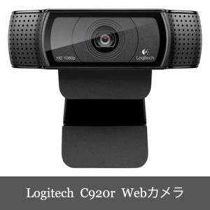 在庫限定セール Logitech C920r HD Pro Webcam ロジテック プロ ウェブカム Webカメラ フルHD1080p|dereshop