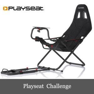 Playseat Challenge プレイシート ホイールスタンド 椅子 セット 1年保証輸入品
