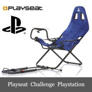 限定セール Playseat Challenge PlayStation プレイシート ホイールスタンド 椅子 セット|dereshop