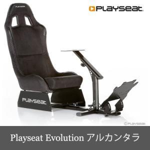 限定セール Playseat Evolution プレイシート エボリューション ホイールスタンド 椅子 セット 「アルカンタラ」 送料無料|dereshop