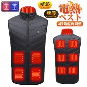 ヒーターベスト 電熱ベスト ジャケット  電熱ウェア 速暖 4&8つヒーター USB加熱 3段階温度調整 防寒 男女兼用 マスクに贈る 通勤 おすすめ 送料無料の画像