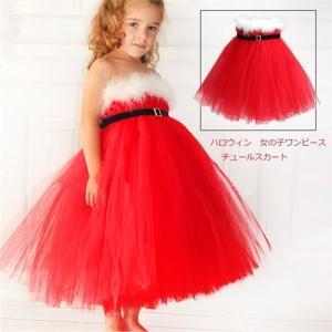 子供 ワンピース クリスマス 衣装 女の子ドレス 子供服 サンタ コスプレ 子どもワンピ こども服 コスチューム サンタコス サンタクロース 衣装 キッズドレス
