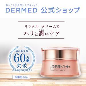 【公式】デルメッド リンクル クリーム 30g