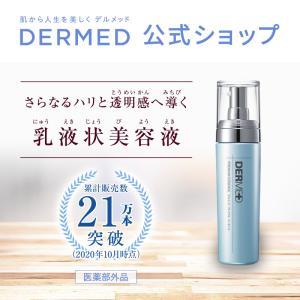 【公式】デルメッド プレミアム エッセンス 90mL