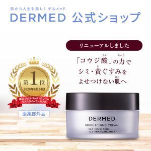 【公式】デルメッド ホワイトニング クリーム 30g