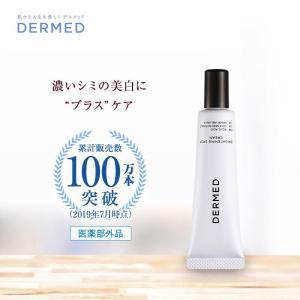 【公式】デルメッド ホワイトニング スポットクリーム 20g