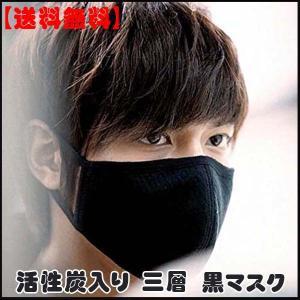 マスク 黒 洗える 韓国 黒マスク 立体 おしゃれ 花粉 乾燥対策 風邪予防 フリーサイズ