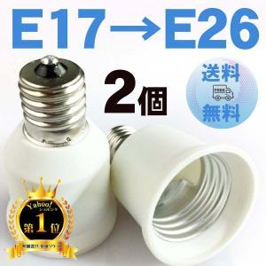 口金変換 E17→E26 アダブタ 電球 ソケット 蛍光灯 白熱球 LED球 2個セット