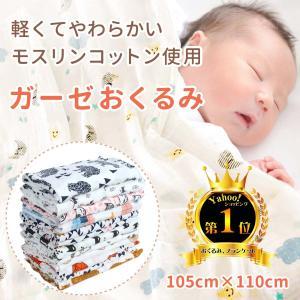 おくるみ ガーゼ 夏 赤ちゃん 新生児 ベビーブランケット 授乳ケープ コットン