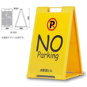 A型樹脂看板 スタンドプレートSP-601 本体のみ(両面無地)表示面30cm×45cm イエロー|design-kanban