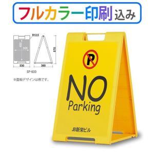 A型樹脂看板 スタンドプレートSP-601(両面フルカラー印刷込み)表示面30cm×45cm イエロー|design-kanban