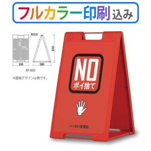 A型樹脂看板 スタンドプレートSP-602(両面フルカラー印刷込み)表示面30cm×45cm レッド|design-kanban