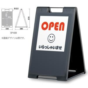 A型樹脂看板 スタンドプレートSP-607 本体のみ(両面無地)表示面30cm×45cm ブラック|design-kanban