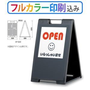 A型樹脂看板 スタンドプレートSP-607(両面フルカラー印刷込み)表示面30cm×45cm ブラック|design-kanban