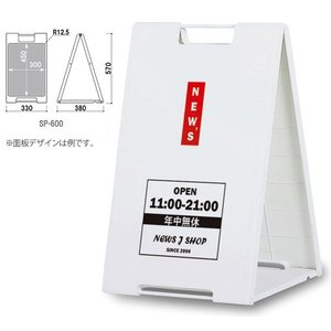 A型樹脂看板 スタンドプレートSP-608 本体のみ(両面無地)表示面30cm×45cm ホワイト|design-kanban