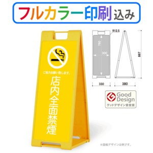 A型樹脂看板 スタンドプレートSP-901(両面フルカラー印刷込み)表示面30cm×76cm イエロー|design-kanban