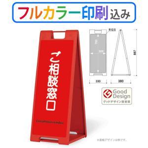 A型樹脂看板 スタンドプレートSP-902(両面フルカラー印刷込み)表示面30cm×76cm レッド|design-kanban