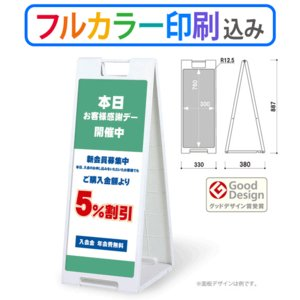 A型樹脂看板 スタンドプレートSP-908(両面フルカラー印刷込み)表示面30cm×76cm ホワイト|design-kanban