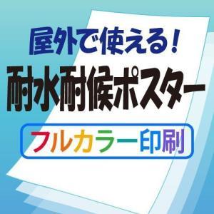耐候耐水ポスター印刷 B0判(フルカラー印刷込み)厚手合成紙【屋外用】小ロットポスター製作 design-kanban