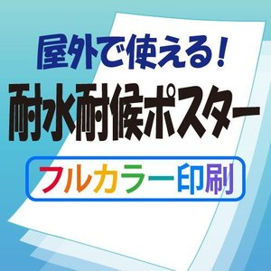 耐候耐水ポスター印刷 B2判(フルカラー印刷込み)厚手合成紙【屋外用】小ロットポスター製作 design-kanban